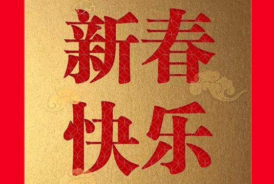 FGA新春祝福 | 辞旧迎新同欢乐,欢庆时刻送祝福